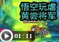 造梦西游4悟空玩虐黄尝将军视频