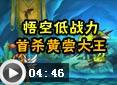 造梦西游4悟空低战力首杀黄尝大王视频