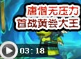 造梦西游4耀探工作室-唐僧无压力首战黄尝大王视频