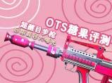 生死狙击糖果OTS精彩评测第25期