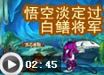 造梦西游4悟空淡定过白鳝将军视频