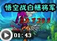 造梦西游4悟空战白鳝将军视频