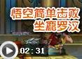 造梦西游4悟空简单击败坐鹿罗汉视频