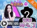 奥奇传说U灵协议15―妖神千骨