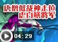 造梦西游4唐僧低战神走位虐白鳝将军视频