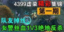 4399虚荣精彩集锦第一期 女警丝血1V3绝地反杀