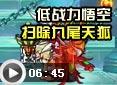 造梦西游4低战力悟空扫除九尾天狐视频