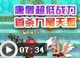 造梦西游4唐僧超低战力首杀九尾天狐视频