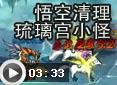 造梦西游4悟空清理琉璃宫小怪视频