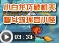 造梦西游4白龙巧破机关智斗琉璃宫小怪视频