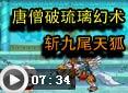 造梦西游4唐僧破琉璃幻术斩九尾天狐视频