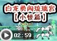 造梦西游4白龙勇闯琉璃宫(小怪篇)视频