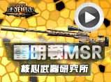 生死狙击雷明顿MSR精彩评测第27期