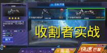 火线精英手机版新武器收割者实战解析视频