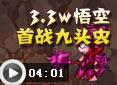 造梦西游43.3w悟空首战九头虫视频