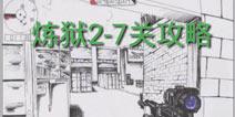 CF手游炼狱2-7关完美通关攻略 叶落解说视频