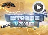 生死狙击M200影袭精彩评测第29期