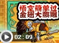 造梦西游4悟空简单过金翅大鹏雕视频