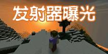 生存战争1.28版本更新发射器曝光视频