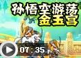 造梦西游4孙悟空游荡金玉宫视频