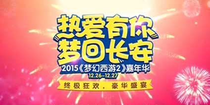 梦幻西游2015嘉年华盛宴宣传视频