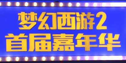 梦幻西游历代嘉年华盛宴回顾视频
