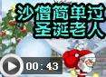 造梦西游4耀探工作室-沙僧简单过圣诞老人视频