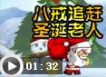 造梦西游4六誓-八戒追赶圣诞老人视频