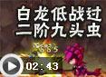造梦西游4重阳-白龙低战过二阶九头虫视频