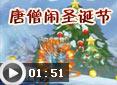 造梦西游4青天-唐僧闹圣诞节视频