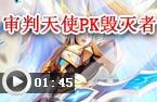 龙斗士审判天使PK毁灭者