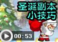 造梦西游4小鸥-圣诞副本小技巧视频