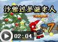 造梦西游4六誓-沙僧过圣诞老人视频