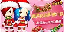 冒险王2圣诞节更新活动一览