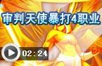 龙斗士审判天使PK四大职业