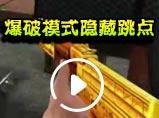 火线精英爆破模式隐藏跳点视频