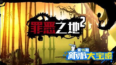 新游大宝鉴:新游大宝鉴第15期:探索黑暗的罪恶之地