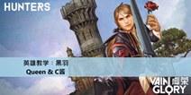 【Hunters】虚荣英雄教学�U黑羽.打野篇视频