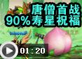 造梦西游4耀探俊龙-唐僧首战90%寿星祝福视频