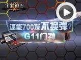 生死狙击G11门神精彩评测第32期