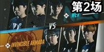 虚荣VIPL S2 半决赛 第一场 WEV VS INV 第2局
