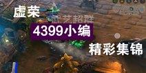 虚荣4399小编精彩集锦视频