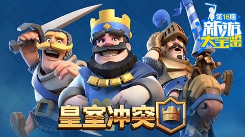 新游大宝鉴:新游大宝鉴第16期:卡牌布阵!皇室版部落冲突