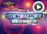 生死狙击AK12悟空精彩评测第33期