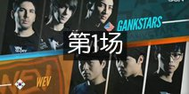 VIPL S2 季军争夺 Gankstars VS WEV 第1场 视频