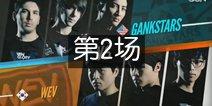VIPL S2 季军争夺 Gankstars VS WEV 第2场
