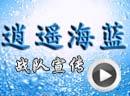 赛尔号逍遥海蓝战队宣传视频