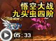 造梦西游44399萌龙-悟空大战九头虫四阶视频