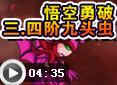 造梦西游4柠萌-悟空勇破三/四阶九头虫视频