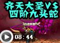 造梦西游4小曙光-齐天大圣VS四阶九头蛇视频